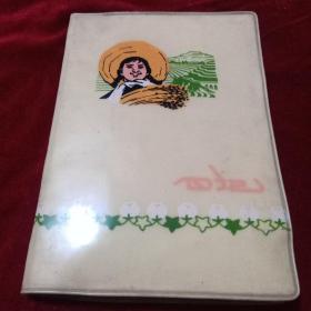 1976年老日记本