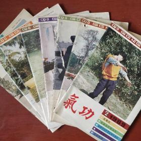 《气功》1989年 2.3.5.8.9.10.11.12期 八册合售 浙江中医杂志社 私藏 书品如图