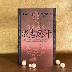 【特装版赠金属徽章】成吉思汗:征战、帝国及其遗产