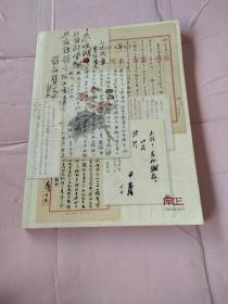 广东崇正2021春季拍卖会 文人写本•古籍•碑拓