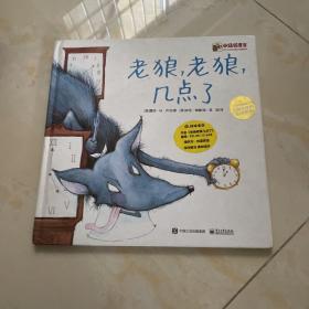 老狼,老狼,几点了:爱与心灵成长国际大奖图画书