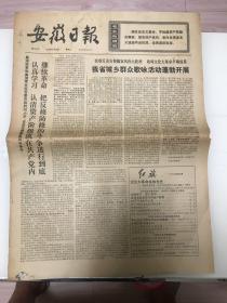 老报纸(安徽日报1976年5月25日)