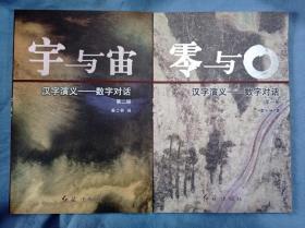 汉字演义——数字对话(全二册)第一册:零与O、第二册:宇与宙