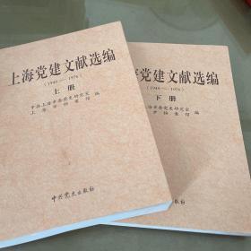 建国以来上海党建史料选编. 1949~1976