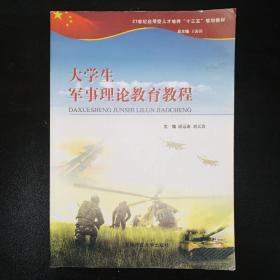 大学生军事理论教育教程  湖南师范大学出版社