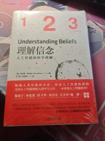 理解信念:人工智能的科学理解