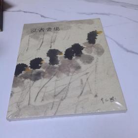 泓者画集 ①(铜版纸大16开 149页)未开封