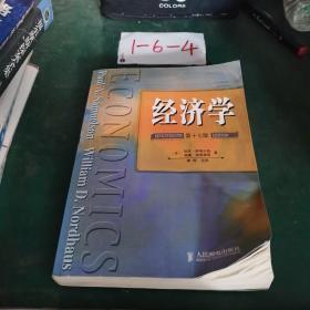 经济学:(第 17 版)