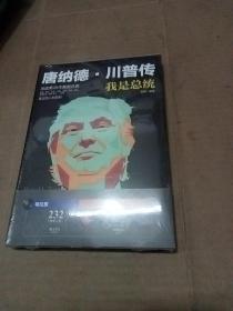 唐纳德·川普传-我要当总统  (未拆封)