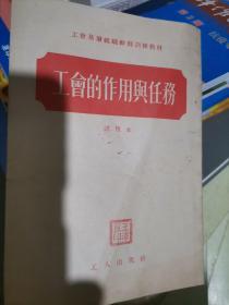 工会的作用与任务(试用本)1954年8月北京1版1印