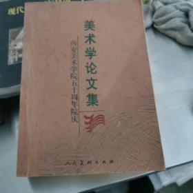 西安美术学院50周年院庆美术学论文集