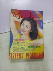 《姊妹杂志》567期