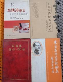 现代名中医邓铁涛朱良春赵绍琴刘冠军经验4本正版二手仅此一套。
