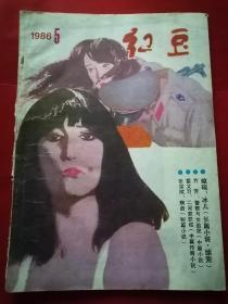 红豆(1986年第5期)