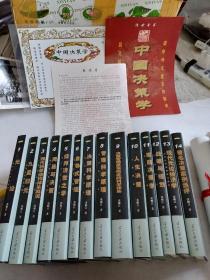 中国决策学(14本全精装大32开,另附系统分析图,)详情请看实图和描述