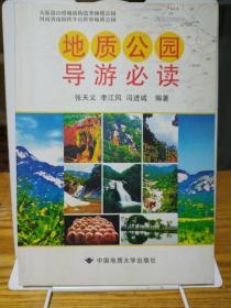 地质公园导游必读