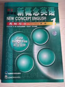 新概念英语1(教师用书)(新版)