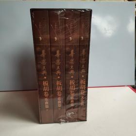 华乐大典·板胡卷(共四册)