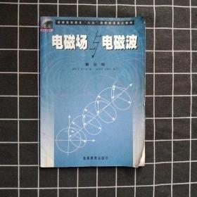 电磁场与电磁波第三版