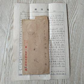 李涛致李定灼少将信札两页带封