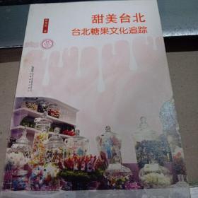 甜美台北:台北糖果文化追踪