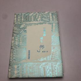 一本書的誕生