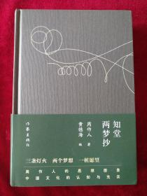 (0918      91X3)知堂两梦抄    书品如图