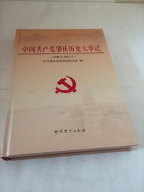 中国共产党肇庆历史大事记 (1998.4-2011.11)