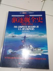 美国驱逐舰全史 1959-2014