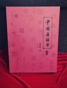 中国匾额学研究【附 原精美书盒】