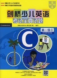 剑桥少儿英语考试全真试题(第*级C)(附磁带)❤ (英)剑桥大学ESOL考试部  编 外语教学与研究出版社9787560069722✔正版全新图书籍Book❤