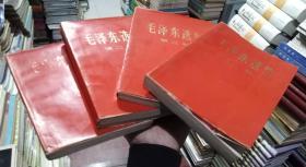 毛泽东选集1-4卷(红色封面,1968年2月湖北4印)