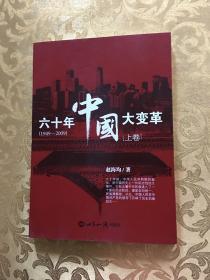 六十年中国大变革(1949-2009)上下卷