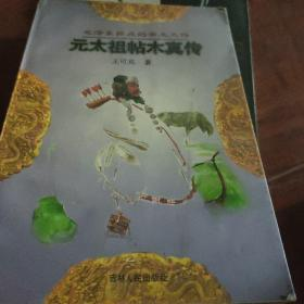 元太祖帖木真传/毛泽东评点的帝王大传