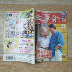 故事会2005.11