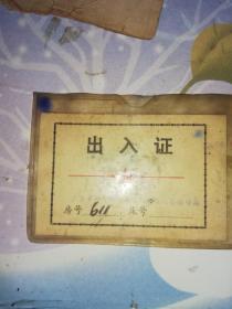 广东省外经局出国人员接待站  出入证