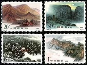 1995-23《嵩山》特种邮票