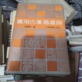 实用古汉语虚词