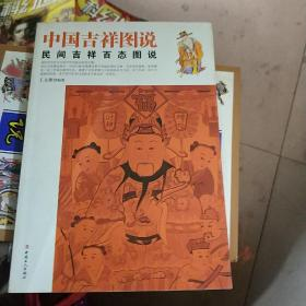 中国吉祥图说:民间吉祥百态图说