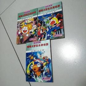 哆啦A梦在未来世界 (2112年哆啦A梦诞生、虫虫跳跃大作战、惊心动魄的火车头大暴走)全三册合售
