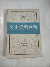 文史资料选编  1982第四辑