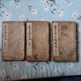 《道生堂全稿初集上、下》《道生堂小题制艺》三本