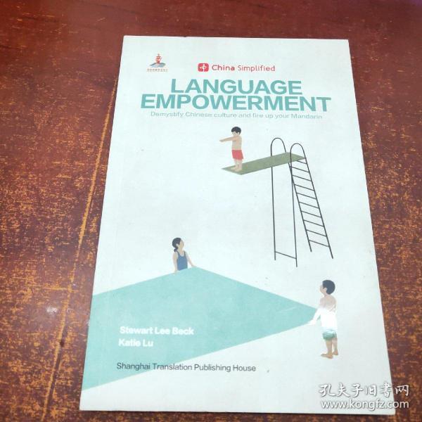 LanguageEmpowerment趣简中国话(ChinaSimplified中国不简单)