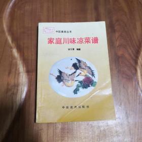 中国美食丛书:家庭川味凉菜谱