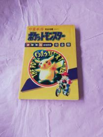 口袋妖怪完全攻略(4X1)赤绿青黄全色对应(完全版)