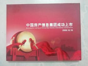 中国房产信息集团成功上市  (邮册)