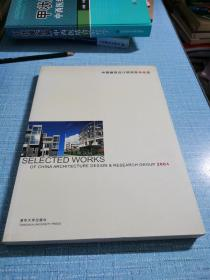 中国建筑设计研究院作品选2004