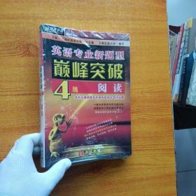 英语专业新题型巅峰突破:4级阅读【全新未拆封】
