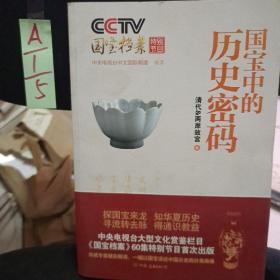 CCTV国宝档案特别节目:国宝中的历史密码(清代&两岸故宫卷)