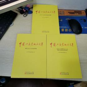国共产党的九十年 全三册